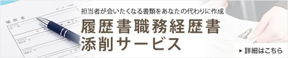 転職成功マニュアル・ポイント